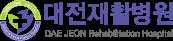 대전재활병원